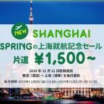 春秋航空日本、12月に成田-上海を開設・記念セールで片道1,500円