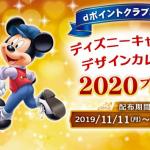 ドコモ、2020版ディズニーカレンダーを11月11日(月)より無料配布