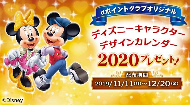 dポイントクラブオリジナル ディズニーキャラクターデザインカレンダー2020プレゼント|d POINT CLUB