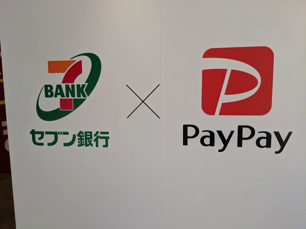 セブン銀行のATMでPayPayにチャージ可能