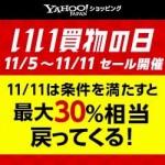 「いい買物の日」Yahoo!ショッピングで最大30%・ソフトバンク以外も最大25%還元、11月11日(月)限定
