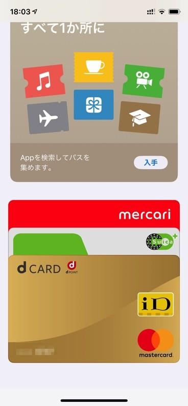 iPhoneの「Wallet」アプリ起動する