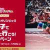 【ドコモ】東京オリンピックの観戦チケットプレゼント、子育て応援プログラム3周年記念で