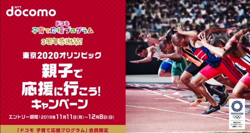 東京2020オリンピック 親子で応援に行こう!キャンペーン|NTTドコモ
