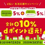 【d払い】中小店舗でポイント+10%還元・dカード以外のクレカ対象外、2019年12月〜2020年3月末