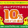 セブンイレブンで「d払い」、700円以上買い物で+10%還元、11月14日〜12月1日