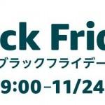 Amazonがブラックフライデーを日本初開催、11月22日(金)9時から。ポイントキャンペーンも