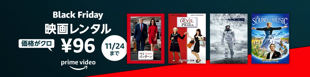 Amazon:ブラックフライデーで映画レンタルが96円