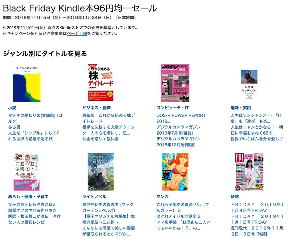 Amazon.co.jp: [Black Friday] Kindle本96円均一セール: Kindleストア