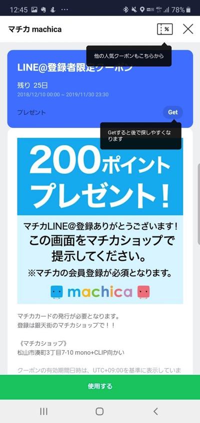 マチカカードのアプリ登録&LINE連携で合計500ポイント