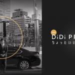 ハイグレード車を配車する「DiDiプレミアム」、最大2,000円割引クーポンも