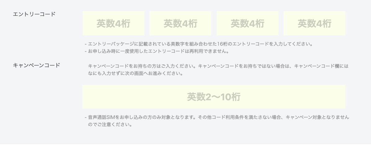 エントリーコード / キャンペーンコード入力画面