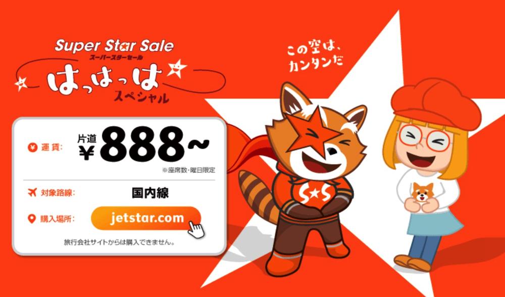 ジェットスター:国内線 片道888円セール