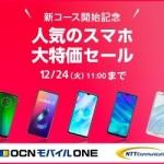 OCN モバイル ONE:音声SIM契約でスマホが一括1円から、最低利用期間や解除料ナシ・iPhoneもセール対象