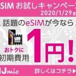 【IIJmio】eSIMサービスの初期費用が3,000円→1円になるキャンペーン