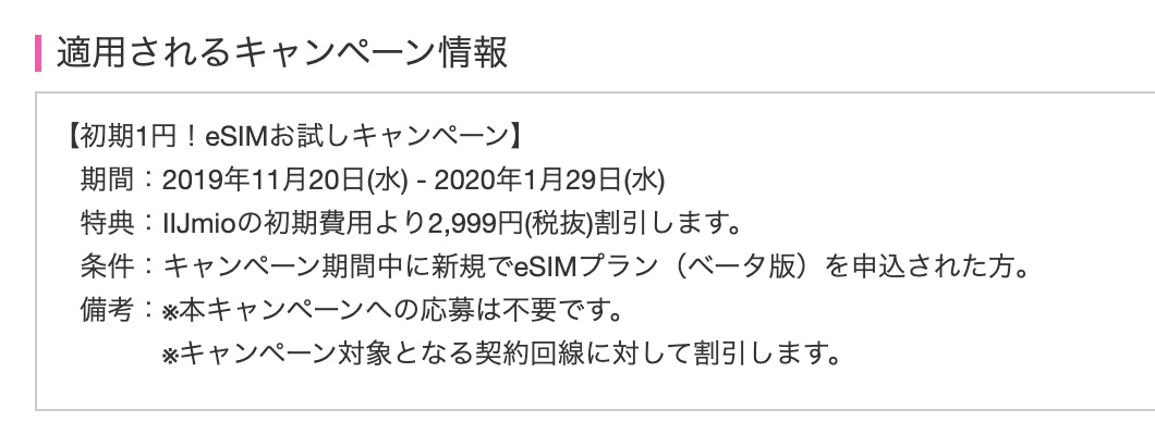 IIJmio:eSIMお試しキャンペーン(初期費用が1円)