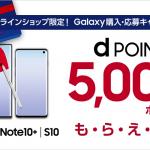 Galaxy Note10+/S10購入で全員に5,000ポイント還元・ドコモオンラインショップ限定キャンペーン