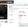 【ビックカメラ】プレイステーションクラシックが税込4,980円・送料無料