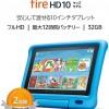 「Fire HD 10キッズモデル」30%割引の13,980円。大人も使えて二年間は故障無料交換