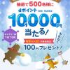 【ドコモ】抽選で500名に10,000ポイント、初めて「My docomo」アプリDLで全員に100ポイントプレゼント