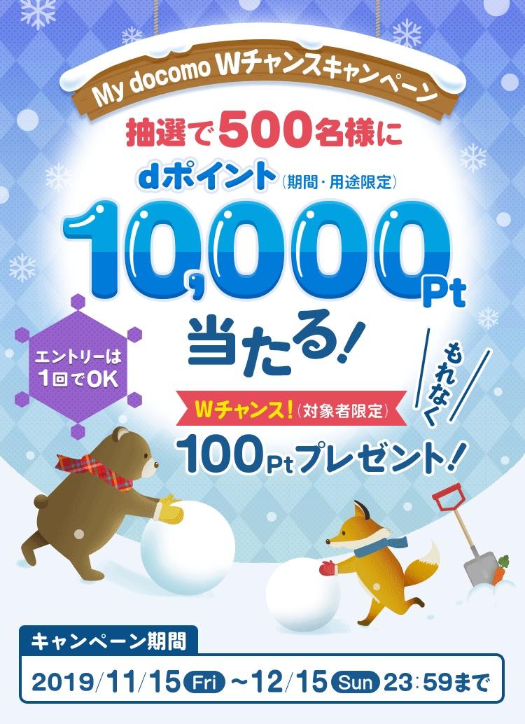My docomo:抽選で500名にdポイント10,000ポイントプレゼント