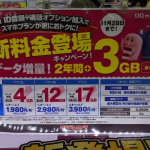 Y!mobileとUQ mobileの二年間データ増量キャンペーンが間もなく受付終了(11月28日まで)