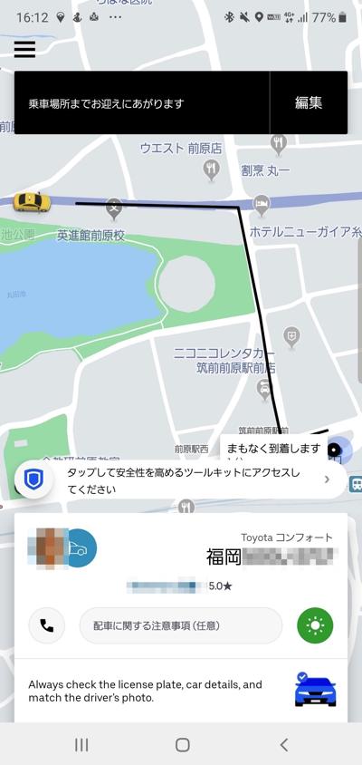 筑前前原駅→糸島のカキ小屋までタクシーで移動
