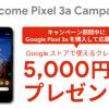 Pixel 3a購入でGoogle ストア5,000円分クレジットを全員プレゼント、ドコモオンラインショップ限定キャンペーン開催