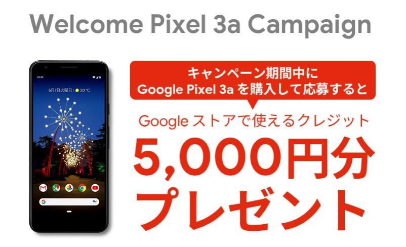 ドコモオンラインショップ | Google ストア クレジット 5,000 円分が全員にもらえるキャンペーン