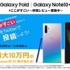 【Galaxy】Note 10+/FoldのレビューをTwitter投稿で最大10万円のギフト券プレゼント