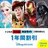 【ドコモ】「Disney DELUXE」が12カ月間無料!ギガホ・ギガライト契約者向けキャンペーン。dポイント還元もアップ