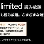 電子書籍読み放題「Kindle Unlimited」が月額980円→99円×3カ月に