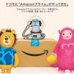 【ドコモ】ギガホで「Amazonプライム」が1年間無料。プライム既存会員やギガライトもok