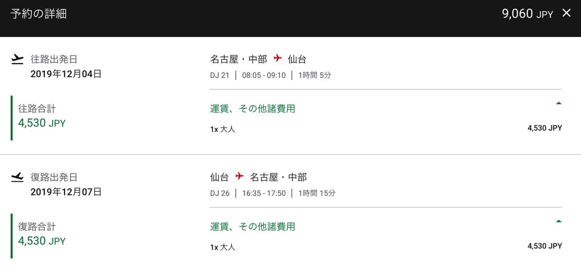 エアアジア:名古屋-仙台を増便、セールは片道4,380円