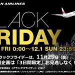 JALがブラックフライデーセール、国内線で500pt・国際線で5,000pt還元、初日の出フライトのプレゼントなど