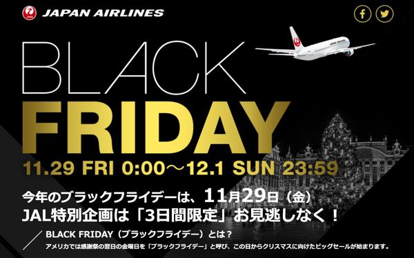 ブラックフライデー特別企画 - JAL