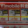 【最終日】Y!mobileとUQ mobileのデータ増量が二年間無料のキャンペーン