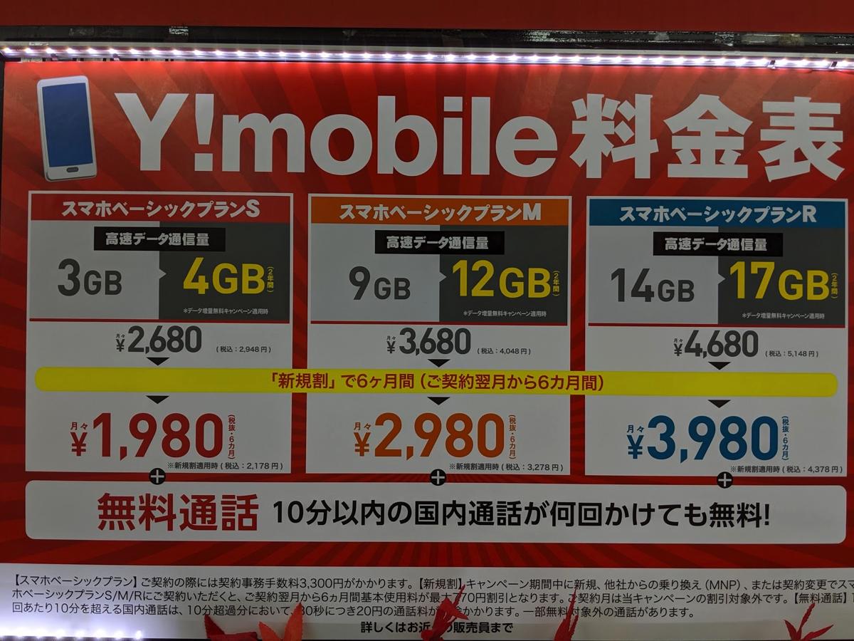 Y!mobile:データ通信無料キャンペーンの新規受付最終日に