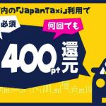 「d払い」でタクシーを呼ぶと何度でも400ポイント還元、ドコモ契約なしでもokのキャンペーン