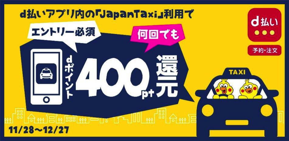 d払いアプリ 「JapanTaxi」ご利用でdポイント400pt還元キャンペーン