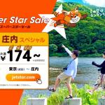 ジェットスター:成田-庄内が片道174円、11月29日(金)18時発売・往復合計450席