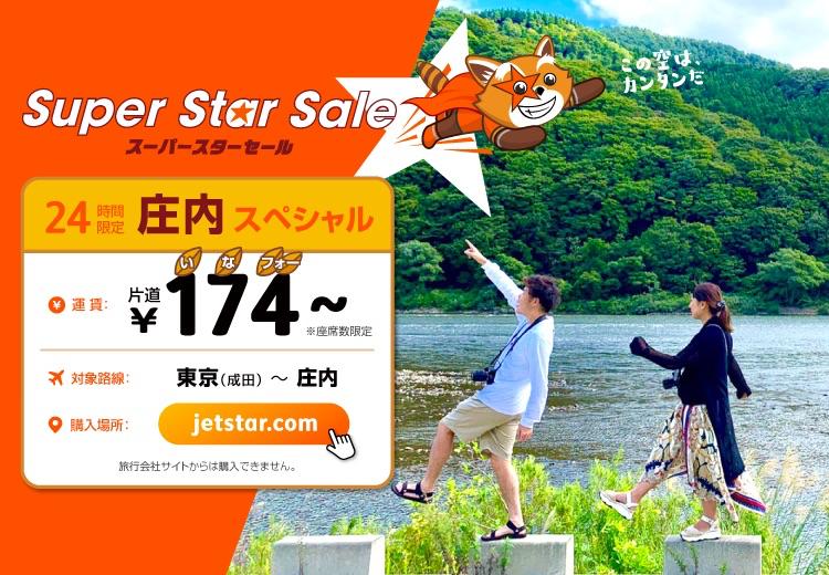 ジェットスター:成田-庄内が片道174円のセール