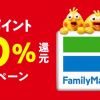 【dポイント】ファミリーマートで15倍、ファミペイ連携で20倍還元。その他キャンペーン併用で更に+17%も