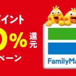 ファミリーマートでdポイント20%還元と「d払い」10%還元を両方適用する方法