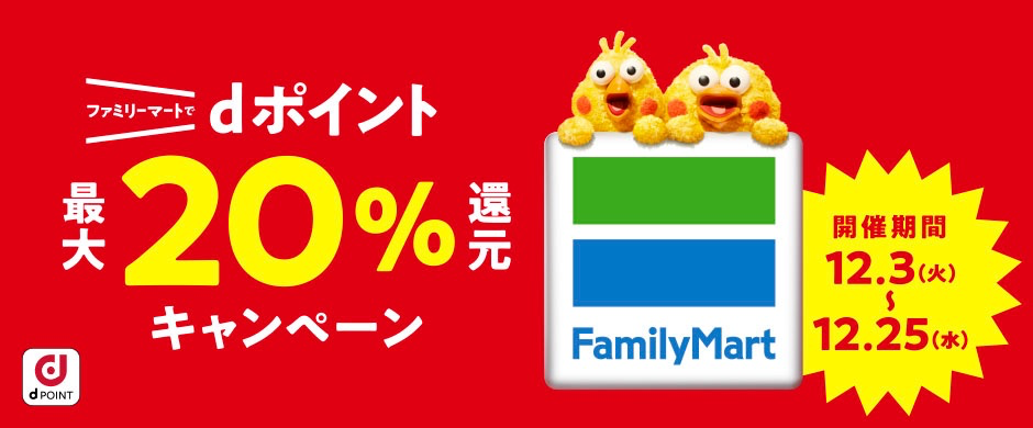 dポイント:ファミリーマートで最大20%還元
