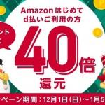 Amazonではじめて「d払い」を使うとポイント最大40倍