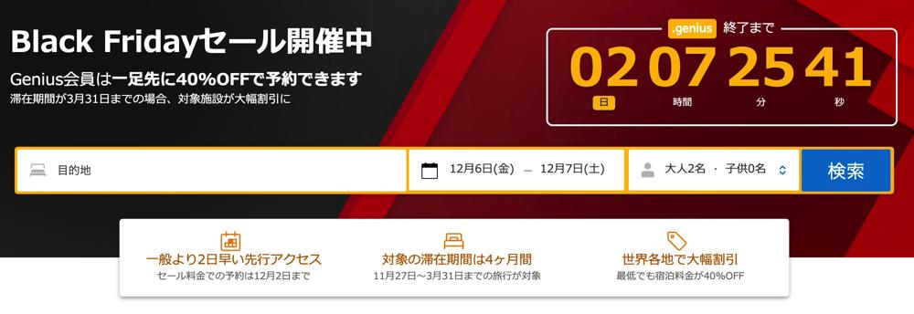 Black Fridayセール開催中(Booking.com)