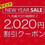 Surprice、海外航空券や海外航空券+ホテルで使える2,020円割引クーポン配布。ANA・JALやLCCは対象外
