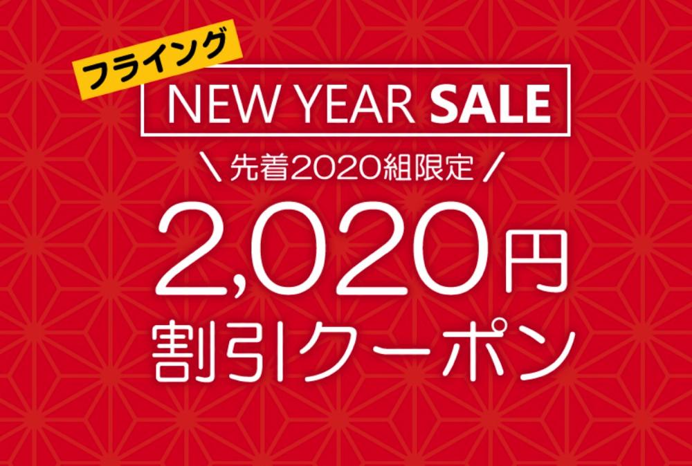 【先着2020組限定】フライイングNEW YEAR SALE 2,020円割引クーポン|Surprice!
