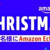 Amazon Musicフォロー&RTでEcho Show 5をプレゼントするキャンペーン開催